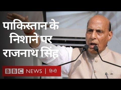Kashmir पर Pakistan Media ने लिया Rajnath Singh को निशाने पर (BBC Hindi)