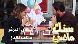 تحدي البرغر - ماكدونالدز