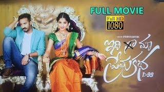 Anchor Ravi Latest Telugu Full Length Movie || Anchor Ravi, Meghana Lokesh