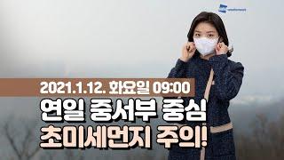 [웨더뉴스] 오늘의 미세먼지 예보 (1월 12일 09시…