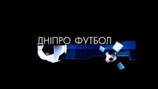 Дніпро Футбол від 14.10.2017