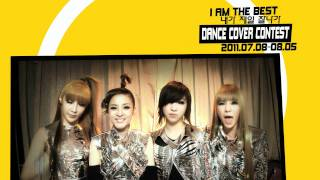 2ne1 I Am The Best Dance Cover Contest... @ www.OfficialVideos.Net