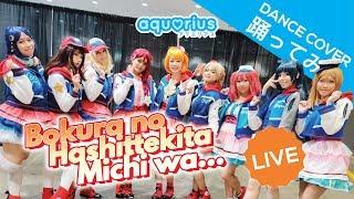 【aqu♡rius LIVE】Bokura no Hashittekita Michi wa… 僕らの走ってきた道は… 踊ってみた【dance cover】