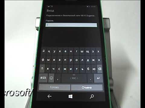 Подключение смартфона Microsoft (Nokia) к Wi-Fi