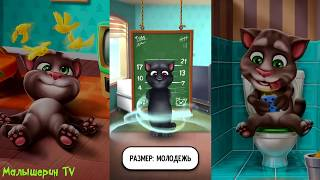Мой говорящий Том ЗАБОЛЕЛ живот игровой мультик для детей