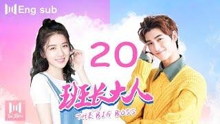【Eng Sub】班长大人 EP 20 | The Big Boss💖(黄俊捷、李凯馨、戴景耀主演)