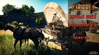 Black Desert Торговля Заработок в Игре Часть 1 // trading income in the game part 1