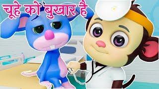 🐭 Aaj Mangalwar Hai Chuhe Ko Bukhar Hai | आज मंगलवार है चूहे को बुखार है