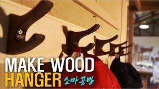 나무옷걸이 만들기 Make wood hanger d.i…