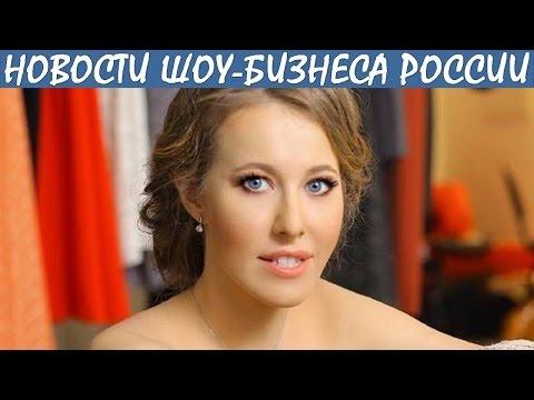 Беременная Ксения Собчак показала публике большой живот. Новости шоу-бизнеса России.