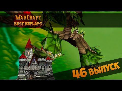 WarCraft 3 Best Replays 46 Выпуск (Живой лес)