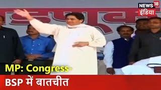 MP Congress BSP में बातचीत BSP राष्ट्रीय स्तर पर चाहती है गठबन्धन News18 India