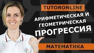 Математика | Арифметическая и геометрическая прогрессия