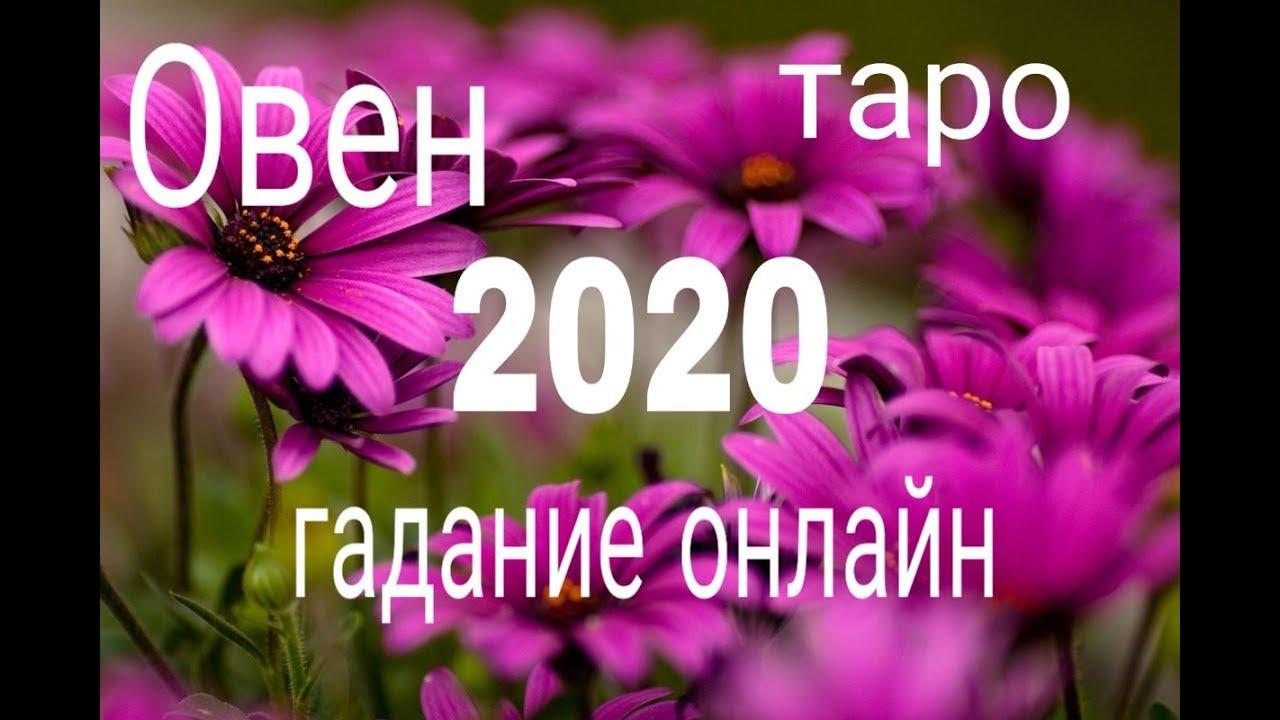 ОВЕН 2020г. ТАРО ГАДАНИЕ ОНЛАЙН ТЕНДЕНЦИИ ГОДА