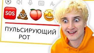 ЯНДЕКС ЭМОДЗИ ПЕРЕВОДЧИК - ИЗВРАЩУГА