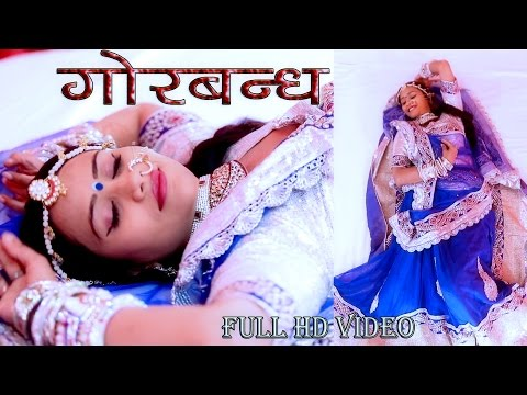 Gorbandh (गोरबन्ध) Folk Song | Rajasthani Lokgeet | Marwadi Traditional Song | 2016