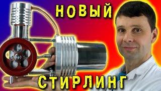 ДВИГАТЕЛЬ СТИРЛИНГА  STIRLING ENGINE ПОХОДНЫЙ ГЕНЕРАТОР ИГОРЬ БЕЛЕЦКИЙ