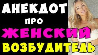 АНЕКДОТ про Женский Супер Возбудитель Самые Смешные Свежие Анекдоты
