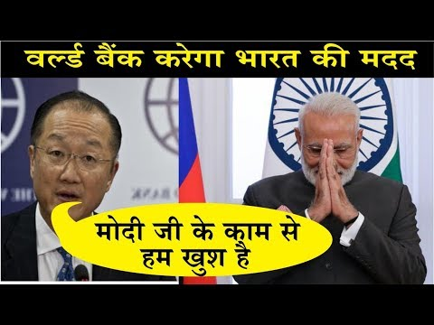 World Bank करेगा India की मदत (Jim Yong Kim)  \ World Bank will help India on solar energy