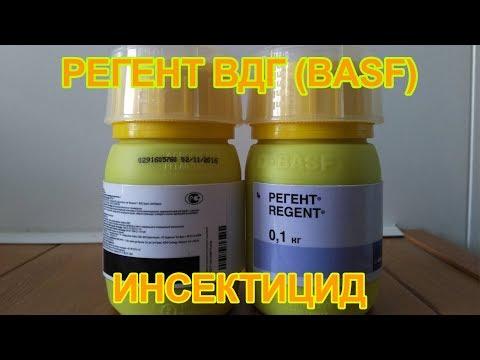 РЕГЕНТ ВДГ (БАСФ)  инсектицид  от вредителей - фипронил 800 г/кг