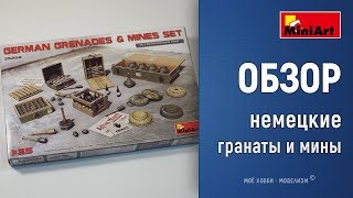 Обзор Немецкие гранаты и мины - аксессуары для диорам Miniart 35258