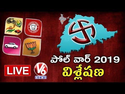 Elections 2019 LIVE Updates | Lok Sabha Elections | Telangana | Andhra Pradesh | V6News