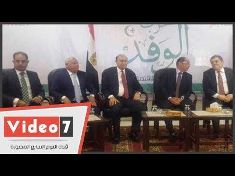 بدء فعاليات المؤتمر الاقتصادى الأول لحزب الوفد ببورسعيد  - 23:21-2017 / 10 / 15