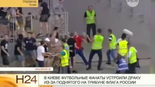 Драка фанатов из-за российского флага в Киеве