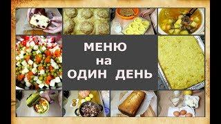МЕНЮ на ДЕНЬ/ ПРОСТЫЕ рецепты/ ЗАВТРАК ОБЕД УЖИН ВЫПЕЧКА