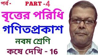 class 9    maths video    w.b.b.s.e.    chapter 16    By Paltek Bangla   