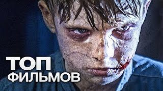 ТОП-15 ЛУЧШИХ ФИЛЬМОВ УЖАСОВ (2016)