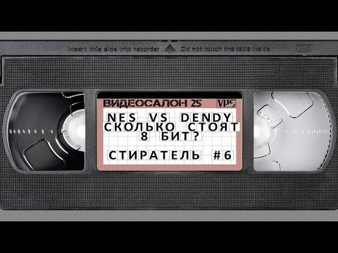 Видеосалон VHSник (выпуск 25) - NES Vs. Dendy: Сколько стоят 8 бит? и Стиратель #6
