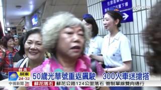 歡度50歲 退役光華號今西部幹線飆駛│中視新聞 20161029