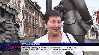 Путешествия и дни рождения. Кировчане поделились планами на выходные / Видео