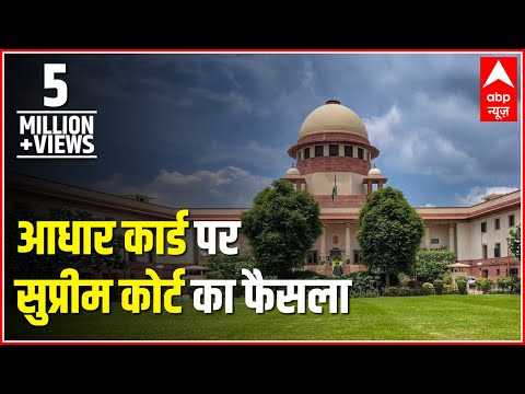 Aadhaar Card: Watch For All The LATEST UPDATES | ABP News