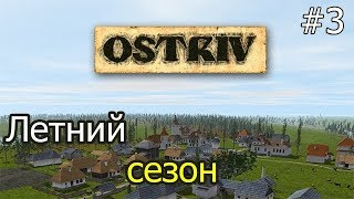 Ostriv #3 - Летний сезон