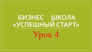4 урок Школы новичка Лев Жохов
