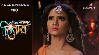 Vish Ya Amrit Sitaara - 11th February 2019 - विष या अमृत सितारा - Full Episode