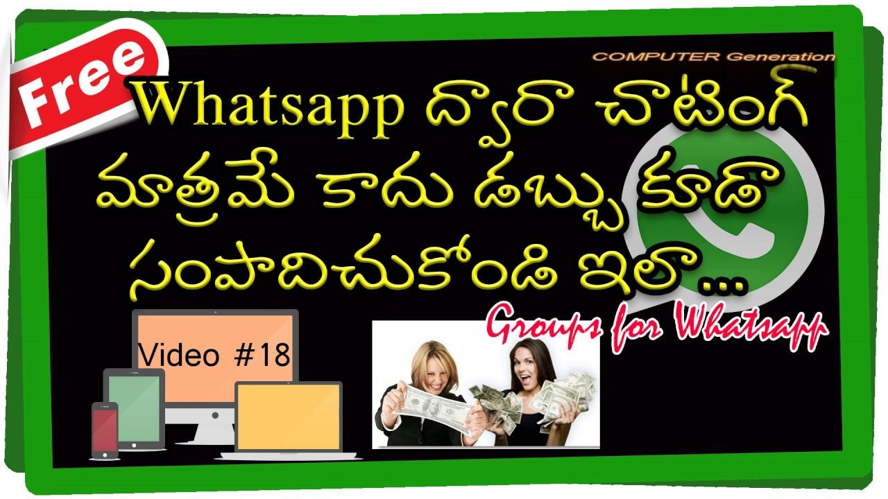 018 How To Earn Money Using Whatsapp Puter Generation  Mangesh   Telugu