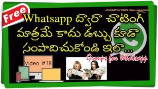 018 How to Earn Money Using Whatsapp   Computer Generation   Mangesh   Telugu
