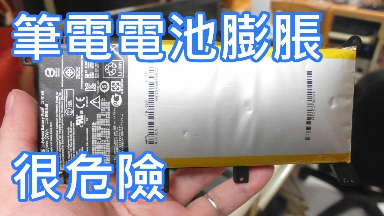 電池膨脹小心有爆炸的危險 電池故障 筆電電池拆機更換 Asus 華碩 ...