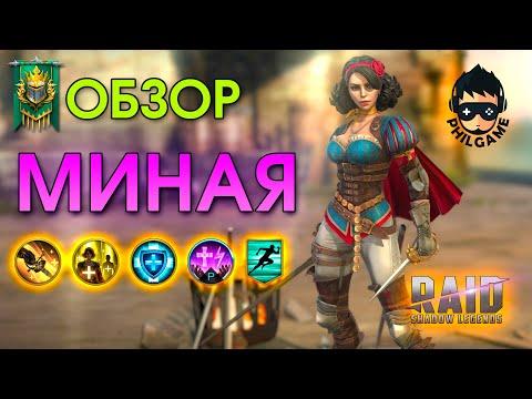 Миная обзор героя   RAID: Shadow Legends
