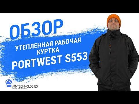 Утепленная рабочая куртка PORTWEST S553