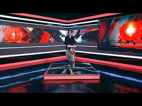 ЧП в Беларуси: тройное убийство, смертельное ДТП // Тревожная кнопка. Выпуск от 12.03.2019