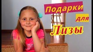 Покупаем ПОДАРКИ Лизе/ Золотой ЛОЛ! Урок рисования у девочек/ Американская загадка для зрителей