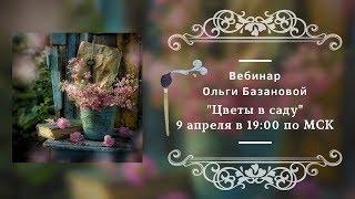 """Вебинар по живописи от Ольги Базановой - """"Цветы в саду"""""""