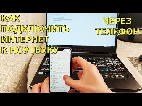 Как подключить интернет к ноутбуку через телефон!