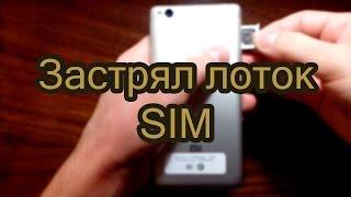 Как вытащить застрявший лоток сим карты Xiaomi Redmi 3s   How To Remove A Stuck Sim Card Tray