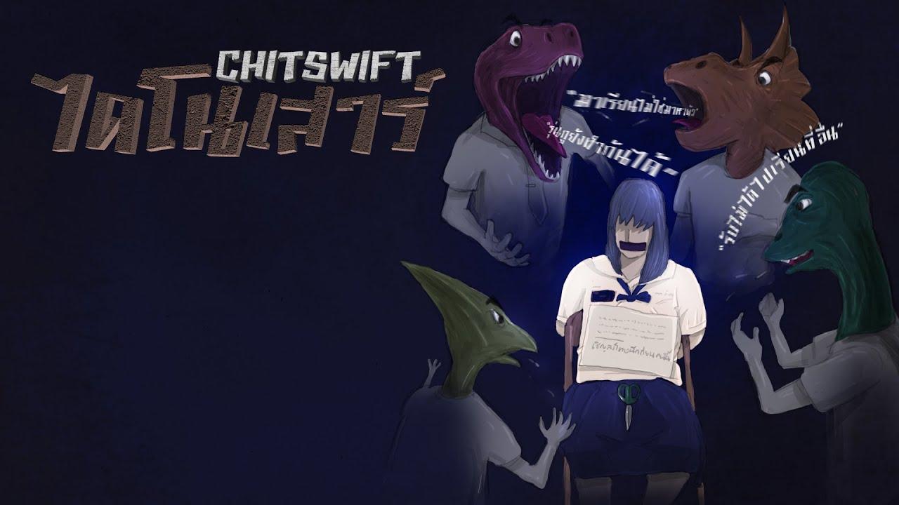ไดโนเสาร์  -  CHITSWIFT