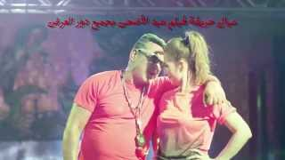"""محمد لطفي يغني """"الكورة أجوان"""" في """"عيال حريفة"""""""